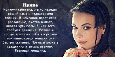 Что означает мое имя Ирина
