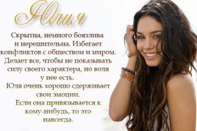 Что означает имя Юлия характер