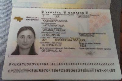 Как правильно написать на английском языке имя Наталья