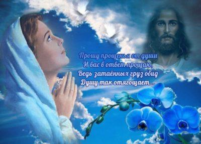 Как правильно Бог простит и я прощаю