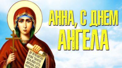 Когда день ангела у Анны