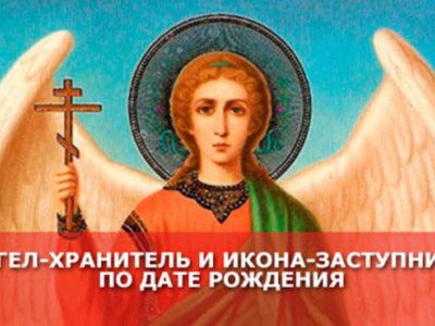 как узнать своего ангела хранителя в православии