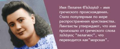 Что означает имя Полина Пелагея