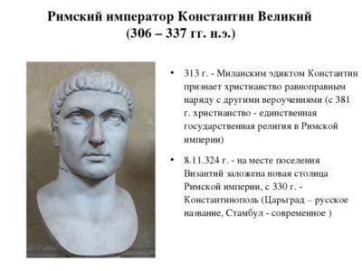 В каком году Константин принял христианство
