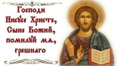 иисусова молитва как правильно молиться