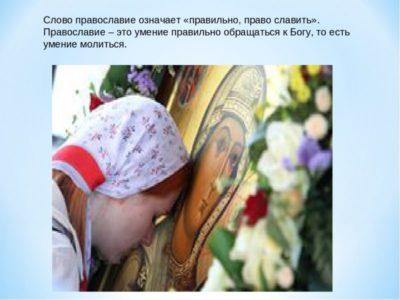что значит быть православным человеком