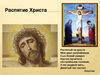 Что означает крест Христа