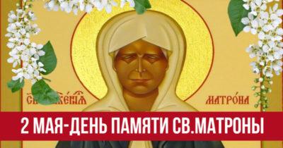 Какого числа День памяти Матроны Московской