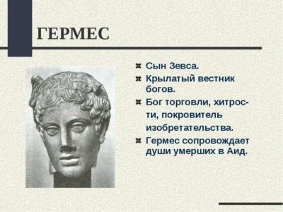 Чем владеет бог Гермес