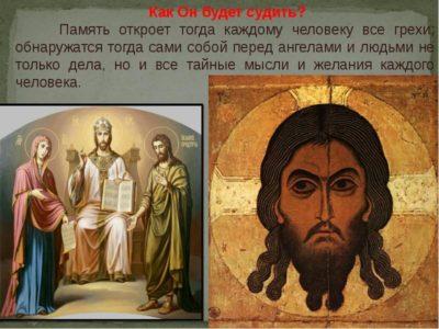 что такое символ веры