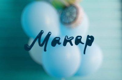 Что означает имя Макар для мальчика