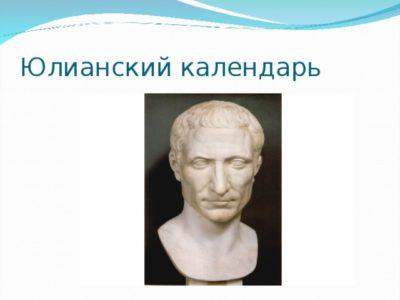 Кто ввел григорианский календарь в России