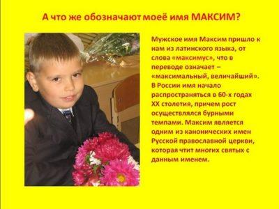 Что означает имя Максим для ребенка
