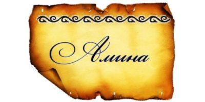 Как правильно пишется имя Амина