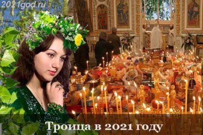 Сколько длится праздник Святой Троицы