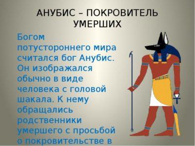 Чему покровительствовал бог Анубис