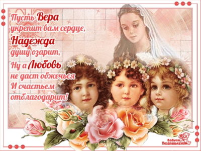Какого числа День ангела у Веры