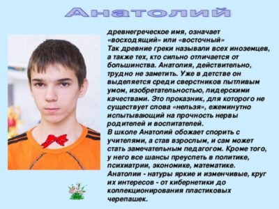 Что означает мое имя Анатолий
