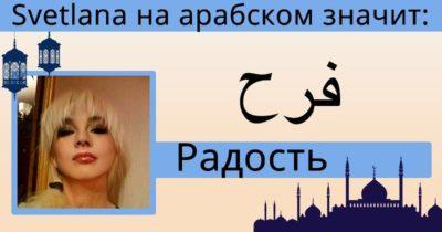 Как пишется имя Камила на арабском языке