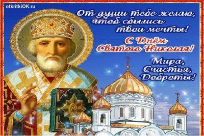 Когда День Святого Николая в декабре