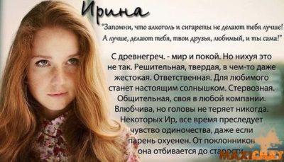 Что означает имя Ирина