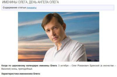 Что означает имя Олег По церковному