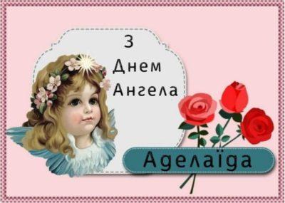 Когда у Алины день ангела