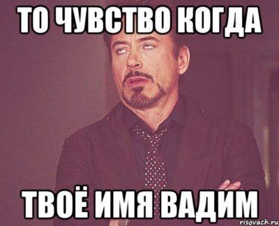 Что в переводе означает имя Вадим