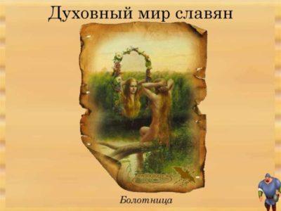 Как называется религия древних славян