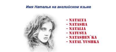 Как правильно пишется имя Наташа