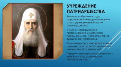 Когда появилось патриаршество на Руси