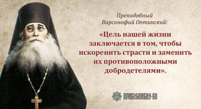 что такое православная вера