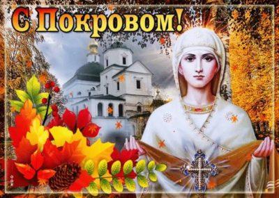 Когда был установлен праздник Покрова Богородицы