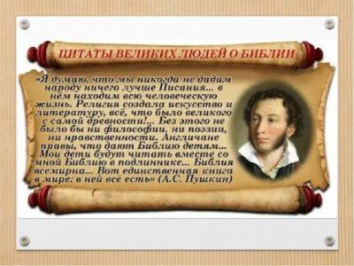 На каком языке был написан оригинал Библии