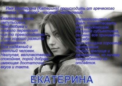 Чем отличается имя Екатерина от Катерина