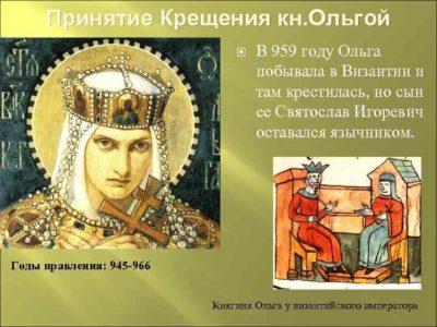 В каком веке было принятие христианства на Руси