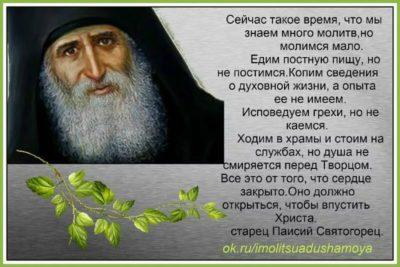 кто такие святые отцы