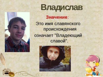 Что означает имя Владислав для ребенка