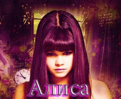 Какой национальности имя Алиса