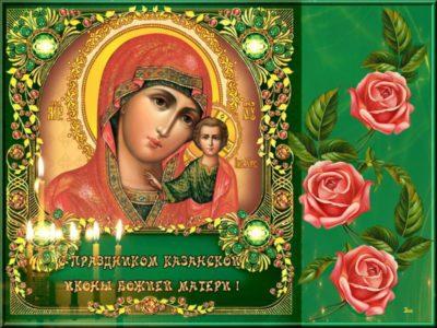 какой православный праздник 4 ноября
