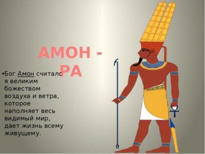 Кто такой Бог апоп