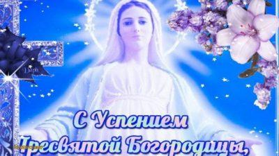 Как в народе называют Успение Пресвятой Богородицы